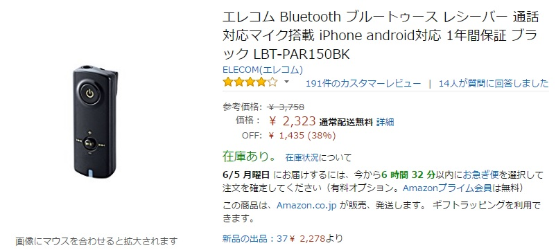 Bluetoothレシーバ.jpg