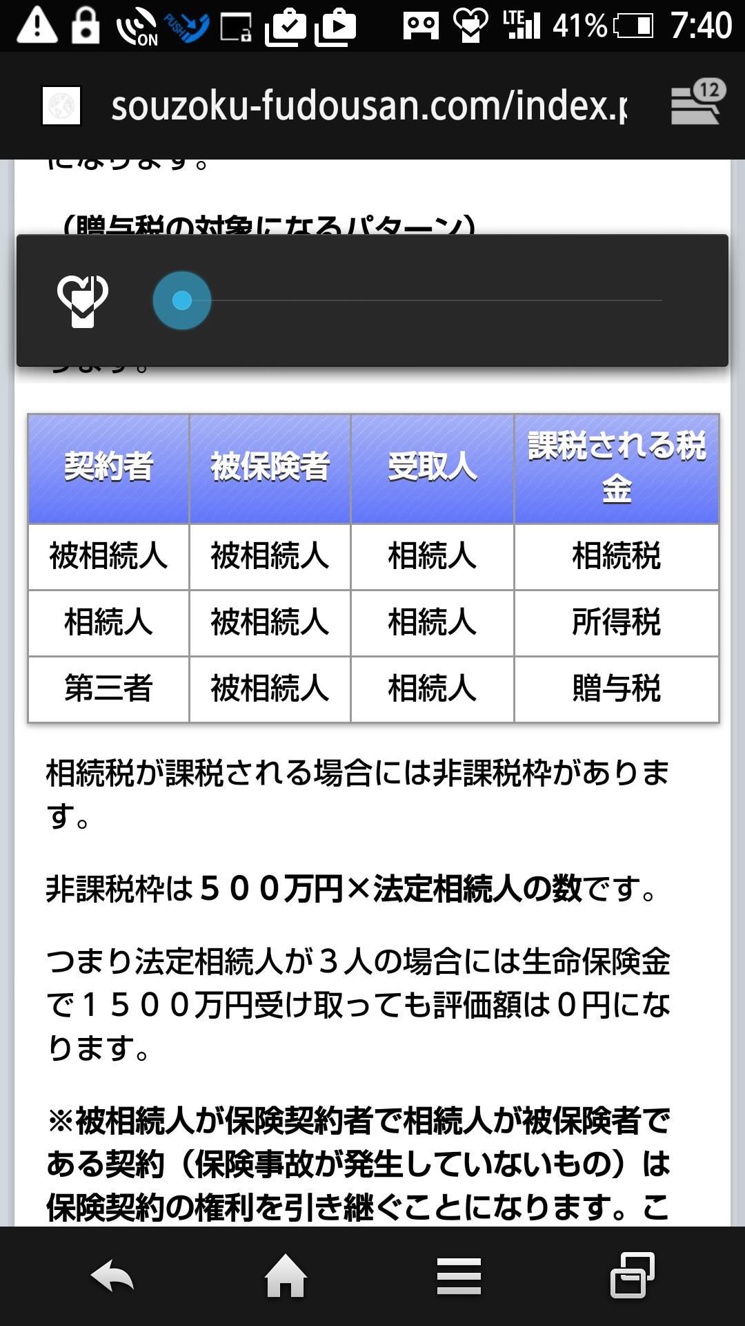 Screenshot_2016-01-06-07-40-30.png