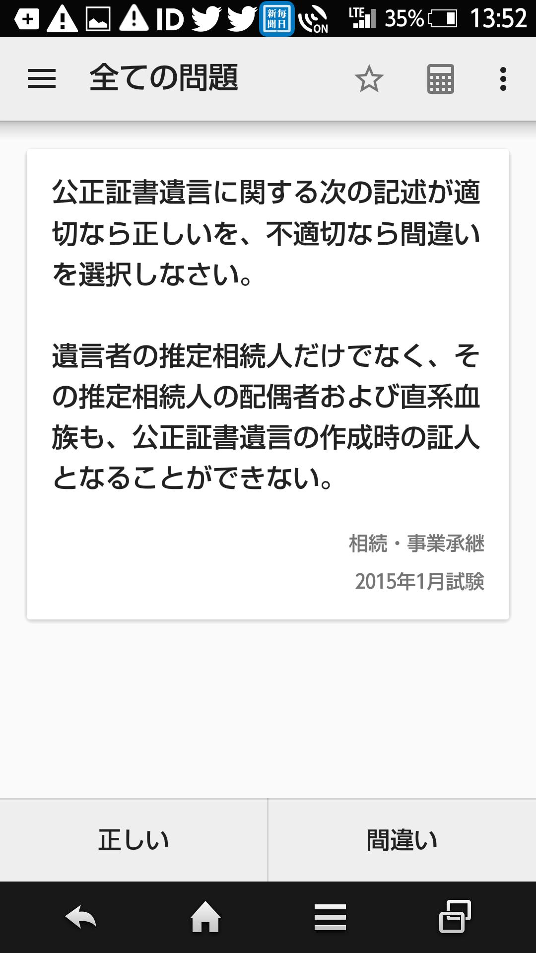 Screenshot_2016-07-09-13-52-59.png
