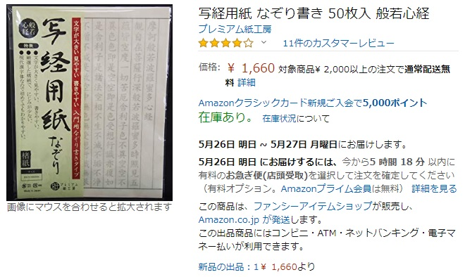 写経用紙.jpg