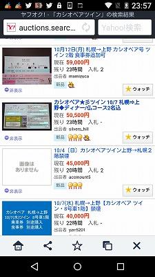 s-Screenshot_2015-09-26-23-57-32.jpg